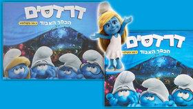 V Izraeli vymazali Šmoulinku! Prý sexuálně provokuje