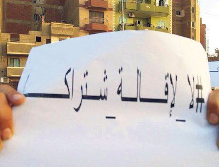 Strako, neodcházej! S tímhle nápisem protestovali fanoušci Ismaily proti vyhazovu Františka Straky.