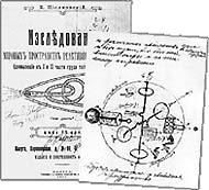Původní Ciolkovského náčrty raketového motoru