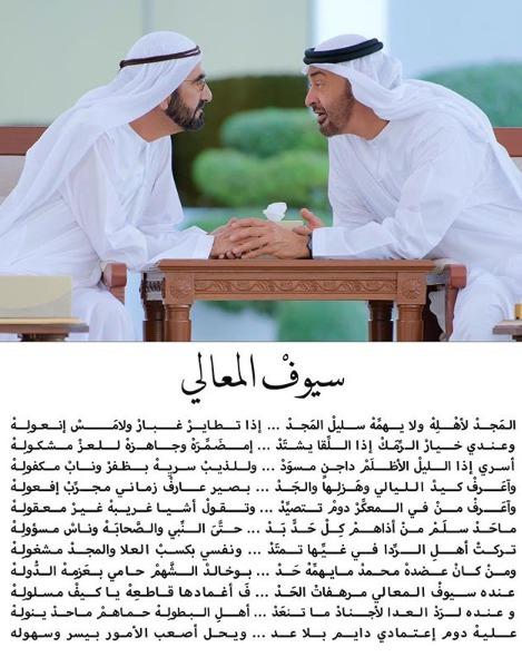 K probíhajícímu soudu s manželkou Hajou se dubajský šejch vyjadřuje pomocí básní, které sdílí na svém instagramu.