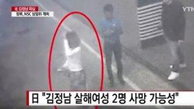 Záběr jedné z vražedkyň Kim Čong-nama